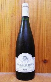 コトー デュ レイヨン ボーリュー ヴィエイユ ヴィーニュ[1985]年 至高の古酒コレクション 蔵出し限定秘蔵古酒 シャトー デュ ブルイユ元詰Coteaux du Layon [1985] Chateau du Breuil AOC Coteaux du Layon