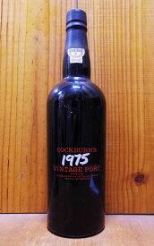 コバーン(コックバーン)1975年 究極限定秘蔵古酒 ヴィンテージポートワイン コバーン社(スミス&co) COCK BURN's VINTAGE PORT 1975 Vintage Port Wine Cockburn Smithes & co