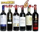 【送料無料】うきうき厳選 驚異のフルボディ極上6本 赤ワインセット (追加6本まで同梱可 送料無料)【ワインセット】【…