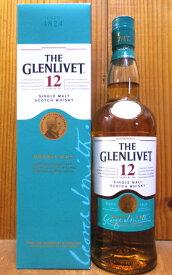 【あす楽】【箱入】【正規品】ザ・グレンリヴェット[12]年(オフィシャルボトル)正規品・700ml・40%・グレンリベット蒸留所 スコッチウイスキーTHE GLENLIVET 12 YEARS OLD Single Malt Scotch Whisky