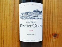 シャトー ポンテ カネ 2011 メドック グラン クリュ クラッセ メドック 格付第5級 赤ワイン 辛口 フルボディ 750mlChateau Pontet Canet 2011 AOC Pauillac Grand Cru Classe du Medoc en 1855