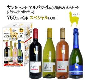 サンタ ヘレナ アルパカ 4本(4種)飲み比べセット(バラエティボックス)750ml×4本 スペシャルBOX Santa Helena Alpaca 4 Bottle Set Special Box