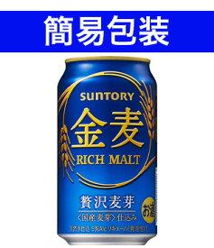 サントリー 金麦 1ケース350ml缶×24本 簡易包装対応可 同梱不可 代引不可