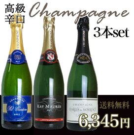 【送料無料】超特別販売!うきうき厳選!春のワイン祭り!高級辛口シャンパーニュ究極豪華3本セットUkiuki Special Champagne set
