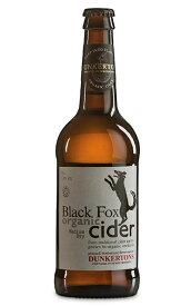 ダンカートン ブラックフォックス オーガニック シードル(イングランドから、正統派英国シードル)フジ サイダー チャレンジ 2019 トロフィー賞(最高賞)イギリス 中辛口(セミ ドライ)500ml アルコール度数7.7%Dunkertons Black Fox Organic Cider
