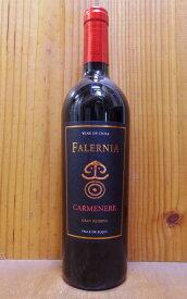ビーニャ ファレルニア カルメネール グラン レセルバ 2017 D.O.エルキ バレー 重厚ボトル サクラアワード2020年度Wゴールド(ダブル金賞)受賞酒Vina Falernia Carmenere Gran Reserva [2017] ELQUI Valley