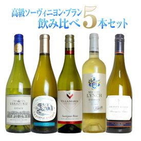 【送料無料】高級ソーヴィニヨン・ブラン(辛口白)飲み比べ5本セット