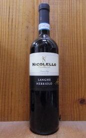 ランゲ ネッビオーロ 2006年 カーサ ヴィニコラ ニコレッロ元詰LANGHE NEBBIOLO 2006 casa Vinicola NICOLELLO LANGHE NEBBIOLO