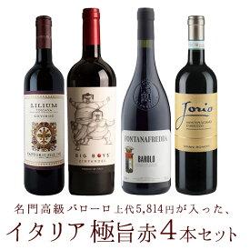 【送料無料】玉手箱厳選!イタリア極旨赤ワイン飲み比べ4本(名門高級バローロ上代5,814円(税込)が1本入った)スペシャルワインセットUkiuki Italia Wine 4 Set