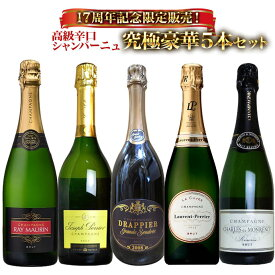 【60セット限定】超特別企画!うきうき厳選!17周年記念限定販売!高級辛口シャンパーニュ究極豪華5本セット【送料無料】Ukiuki Set of 17Anniversary Special Champagne set