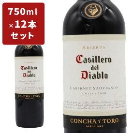【送料無料】赤ワイン カッシェロ デル ディアブロ カベルネ ソーヴィニヨン 2018年 コンチャ イ トロ 12本セット(チリ)