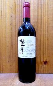 登美 赤 2016年 特別醸造蔵出し限定品 サントリー登美の丘ワイナリー元詰 自家ブドウ園 100% フレンチオーク樽100%で長期熟成 (全生産本数5,148本のみ) 日本ワインTOMI AKA 2016 Suntory Tomi No Oka Winery