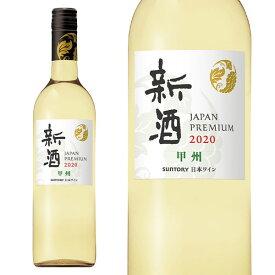【新酒2020】ジャパンプレミアム 甲州 新酒 2020 登美の丘ワイナリー 2020 白ワイン 750ml (発売日2020年11月3日)