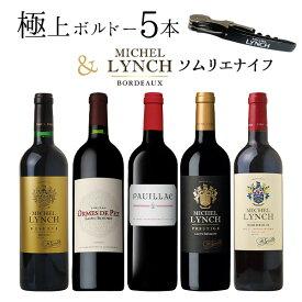 ワイン界の巨匠ジャン ミッシェル カーズ氏のボルドー極上5本飲み比べ赤ワインセット (ミッシェル リンチロゴ入りソムリエナイフ付き)J-M Cazes Bordeaux 5 SET