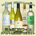 【送料無料】第2弾!うきうき厳選 世界の白ワインが味わえる超極上辛口白ワイン究極スペシャル飲み比べ5本セット【ワ…