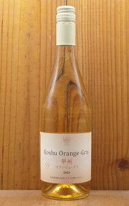 マルス 甲州 オランジュ グリ 2019年 甲州種100% マルスワイン(本坊酒造)720ml 白ワイン 国産ワイン 日本ワイン 流行のオレンジワインの甲州種100%&国産100%!Koshu Orange - Gris 2019 Mars Yamanashi Win