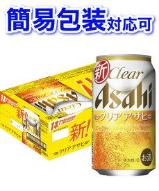 アサヒ クリアアサヒ 1ケース350ml缶×24本 簡易包装対応可 同梱不可 代引不可