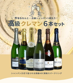 【送料無料】【第一弾】今なら1本高級シャンパン入り!うきうき高級クレマン究極飲み比べ6本セット!フランス産高級(スパークリングワインセット)シャンパン方式で造られるフランスの高級AOC規格スパークリングワインセットukiuki SELECT