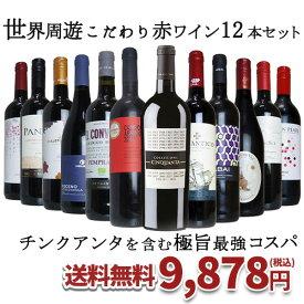 【送料無料】世界周遊!あの爆発人気チンクアンタが入った超こだわり極旨赤ワイン飲み比べ最高コスパ12本ワインセット(うきうきワインの玉手箱&モトックス厳選セレクト)Special World Red Wine 12 Set