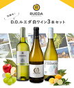 【送料無料】玉手箱厳選!スペインの白ブドウの秘密兵器!銘醸地D.Oルエダのヴェルデホ種飲み比べ3本白ワインセットTa…