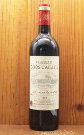 【6本以上ご購入で送料・代引無料】シャトー グロ カイユ 2014年 サンテミリオン グラン クリュ 特級 自然派 リュットレゾネ(認証なし) 赤ワイン 750mlChateau Gros Caillou 2014年 AOC Saint-Emilion Grand Cru