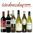 【超限定】【送料 代引手数料込】第二弾うきうきワイン究極水曜日限定6本セット(白3本、赤3本)送料 代引き手数料無…