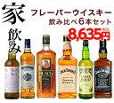 【送料無料】家飲みウイスキー飲み比べ6本セットB 国産ウイスキー スコッチウイスキー バーボンウイスキー フレーバー…