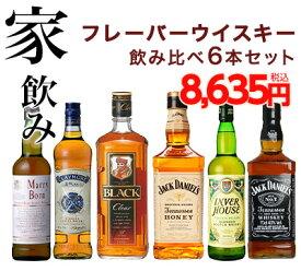 【送料無料】家飲みウイスキー飲み比べ6本セットB 国産ウイスキー スコッチウイスキー バーボンウイスキー フレーバーウイスキー
