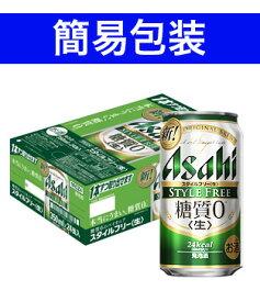 アサヒ スタイルフリー 1ケース350ml缶×24本 簡易包装対応可 同梱不可 代引不可