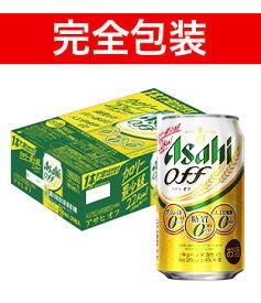 【完全包装】【同梱不可】アサヒ アサヒオフ 350ml缶ケース 350ml×24本 (24本入り)【ビール】【国産】【缶ビール】【ギフト】【お中元】【御中元】Asahi OFF BEER SET 350ml×24