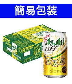 【簡易包装】【同梱不可】アサヒ アサヒオフ 350ml缶ケース 350ml×24本 (24本入り)【ビール】【国産】【缶ビール】【ギフト】【お中元】【御中元】Asahi OFF BEER SET 350ml×24