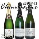 【送料無料】超特別販売!うきうき厳選!高級辛口シャンパーニュ究極豪華3本セットUkiuki Special Champagne set
