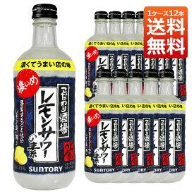送料無料 サントリー 濃いめ こだわり酒場のレモンサワーの素 25% 500ml 1ケース12本入り (リキュール)