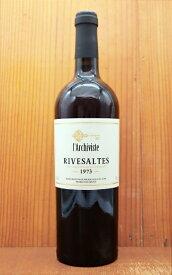 リヴザルト 1973 究極限定秘蔵古酒 ラルシヴィスト元詰 AOCリヴザルト ヴァン ド ナチュレ 750ml 48周記念 フランス 赤ワイン 甘口 750mlRIVESALTES 1973 LArchiviste RIVESALTES