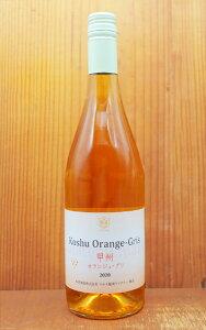 マルス 甲州 オランジュ グリ 2020年 甲州種100% マルスワイン(本坊酒造)720ml 白ワイン 国産ワイン 日本ワイン 流行のオレンジワインの甲州種100%&国産100%!Koshu Orange - Gris 2020 Mars Yamanashi Win