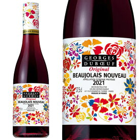【新酒】【予約】【ボジョレー2021】ボジョレー ヌーヴォー 2021年 ジョルジュ デュブッフ 新酒 航空便 (11月18日解禁日にお届け) フランス ブルゴーニュ 赤ワイン 辛口 ライトボディ 750ml (デュブフ)Beaujolais Nouveau 2021 GEORGES DUBOEUF