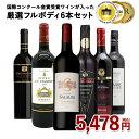 ワインセット 送料無料 うきうき厳選 驚異のフルボディ極上6本 赤ワインセット ワイン 赤ワイン セット 母の日 父の日…