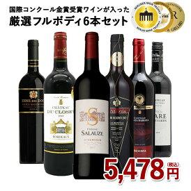 ワインセット 送料無料 うきうき厳選 驚異のフルボディ極上6本 赤ワインセット ワイン 赤ワイン セット 母の日 父の日 ギフト
