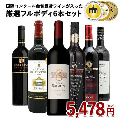 ワインセット 送料無料 うきうき厳選 驚異の フルボディ 極上6本 赤 ワインセット ワイン 赤 ワイン セット 母の...
