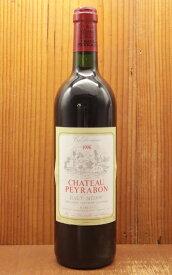シャトー ペイラボン 1996年 AOCオー メドック クリュ ブルジョワ級 シャトー元詰 25年熟成 ボルドー 赤ワイン フルボディChateau Peyrabon 1996 AOC Haut-Medoc Cru Bourgeois