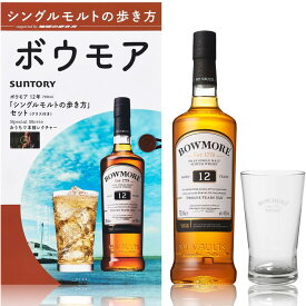 【送料無料】【箱入 グラス付 正規品】ボウモア 12年 シングルモルトの歩き方 アイラ シングル モルト スコッチ ウイスキー 700ml 40% whisky_YBW12