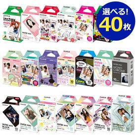 19種類 自由に選べる 富士フイルム チェキフィルム キャラクタータイプ かわいい 40枚セット【ポスト投函】【送料無料】