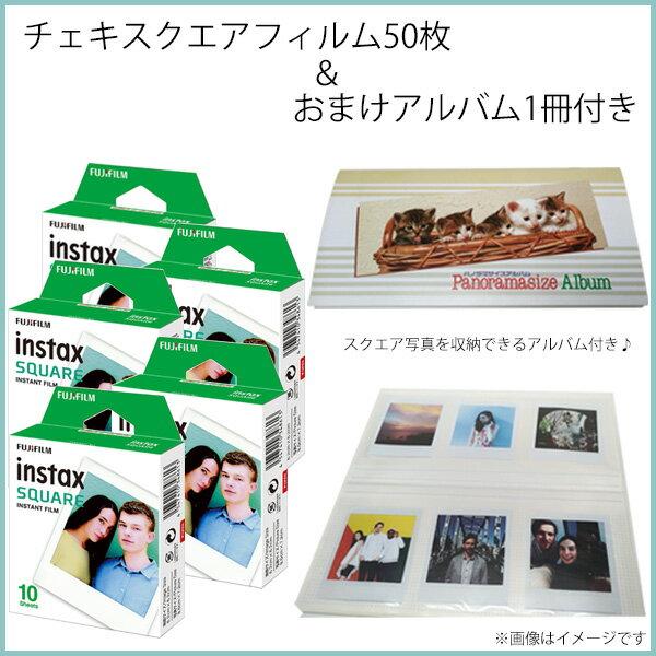 FUJI FILM/富士フィルム チェキスクエアフィルム50枚&おまけアルバム1冊付き