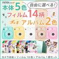 富士フィルムインスタントカメラチェキmini8+選べるフィルム&アルバムセット