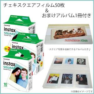 FUJIFILM/富士フィルムチェキスクエアフィルム50枚&おまけアルバム1冊付き