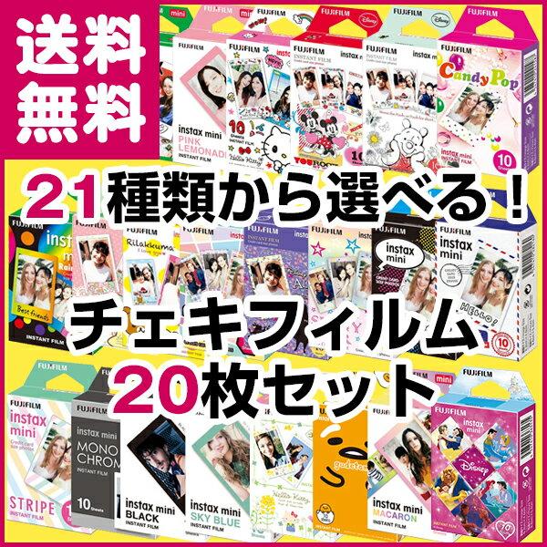 【ゆうパケット便送料無料】21種類から自由に選べる! チェキフィルム20枚 セット 富士フイルム