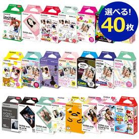 【ゆうパケット便送料無料】21種類から自由に選べる! チェキフィルム40枚 セット 富士フイルム