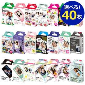 【ゆうパケット便送料無料】21種類から自由に選べる! チェキフィルム40枚セット 富士フイルム