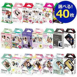 20種類 自由に選べる 富士フイルム チェキフィルム キャラクタータイプ かわいい 40枚セット【ポスト投函】【送料無料】