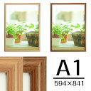 【同梱不可】Vポスター額 A1 ナチュラル/ブラウン 木製ポスターフレーム【送料無料】